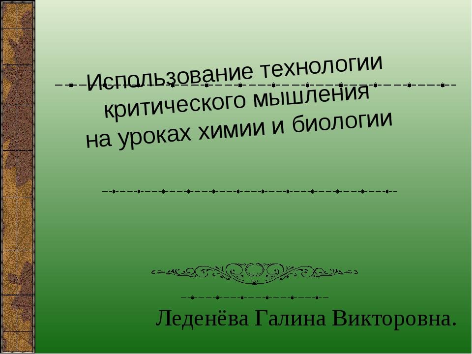 Леденёва Галина Викторовна. Использование технологии критического мышления на...