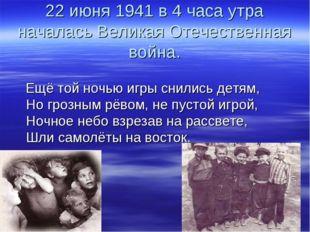 22 июня 1941 в 4 часа утра началась Великая Отечественная война. Ещё той ночь