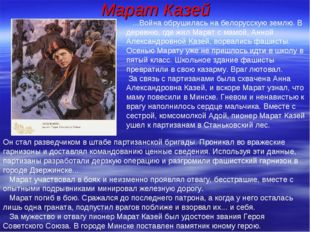 Марат Казей ...Война обрушилась на белорусскую землю. В деревню, где жил Мара