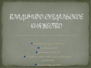 Географическое положение Главные города Занятия жителей Управление во Владим