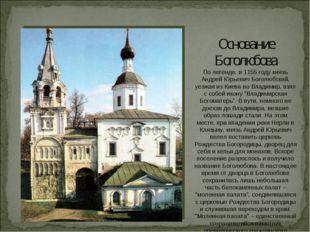 Основание Боголюбова По легенде, в 1155 году князь Андрей Юрьевич Боголюбский