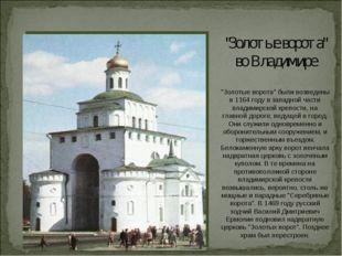 """""""Золотые ворота"""" во Владимире """"Золотые ворота"""" были возведены в 1164 году в з"""