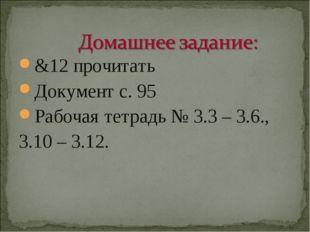 &12 прочитать Документ с. 95 Рабочая тетрадь № 3.3 – 3.6., 3.10 – 3.12.