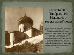 Церковь Спаса Преображения Мирожского монастыря в Пскове В архитектурном анса