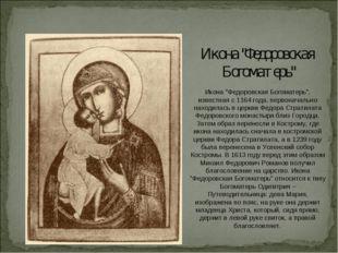 """Икона """"Федоровская Богоматерь"""" Икона """"Федоровская Богоматерь"""", известная с 11"""