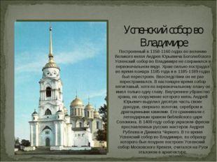 Успенский собор во Владимире Построенный в 1158-1160 годах по велению Великог