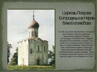Церковь Покрова Богородицы на Нерли близ Боголюбова В 1165 году близ Боголюбо