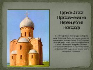 Церковь Спаса Преображения на Нередице близ Новгорода В 1198 году близ Новгор