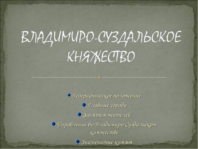 Географическое положение Главные города Занятия жителей Управление во Владим...