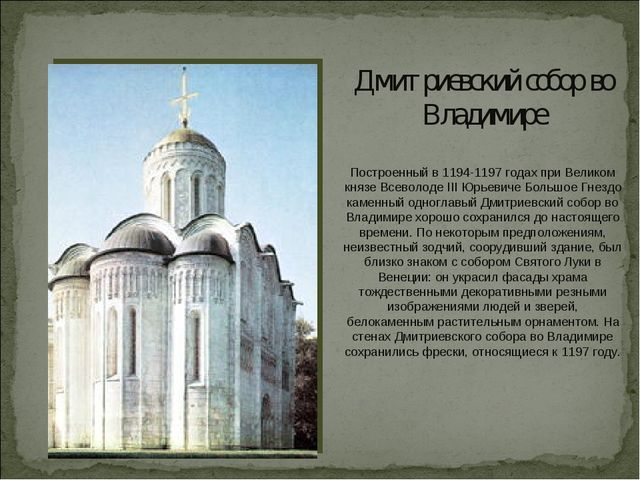 Дмитриевский собор во Владимире Построенный в 1194-1197 годах при Великом кня...