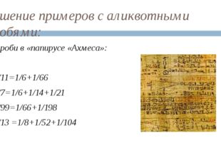 Решение примеров с аликвотными дробями: Дроби в «папирусе «Ахмеса»: 2/11=1/6+