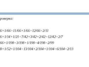 Проверка: 1/6+1/66=11/66+1/66=12/66=2/11 1/6+1/14+1/21=7/42+3/42+2/42=12/42=