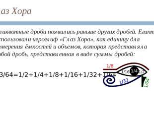 Глаз Хора Аликвотные дроби появились раньше других дробей. Египтяне использов