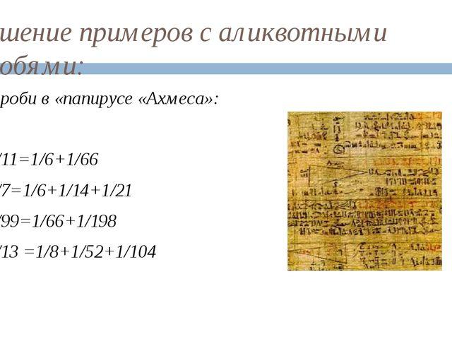 Решение примеров с аликвотными дробями: Дроби в «папирусе «Ахмеса»: 2/11=1/6+...