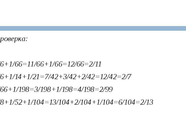 Проверка: 1/6+1/66=11/66+1/66=12/66=2/11 1/6+1/14+1/21=7/42+3/42+2/42=12/42=...