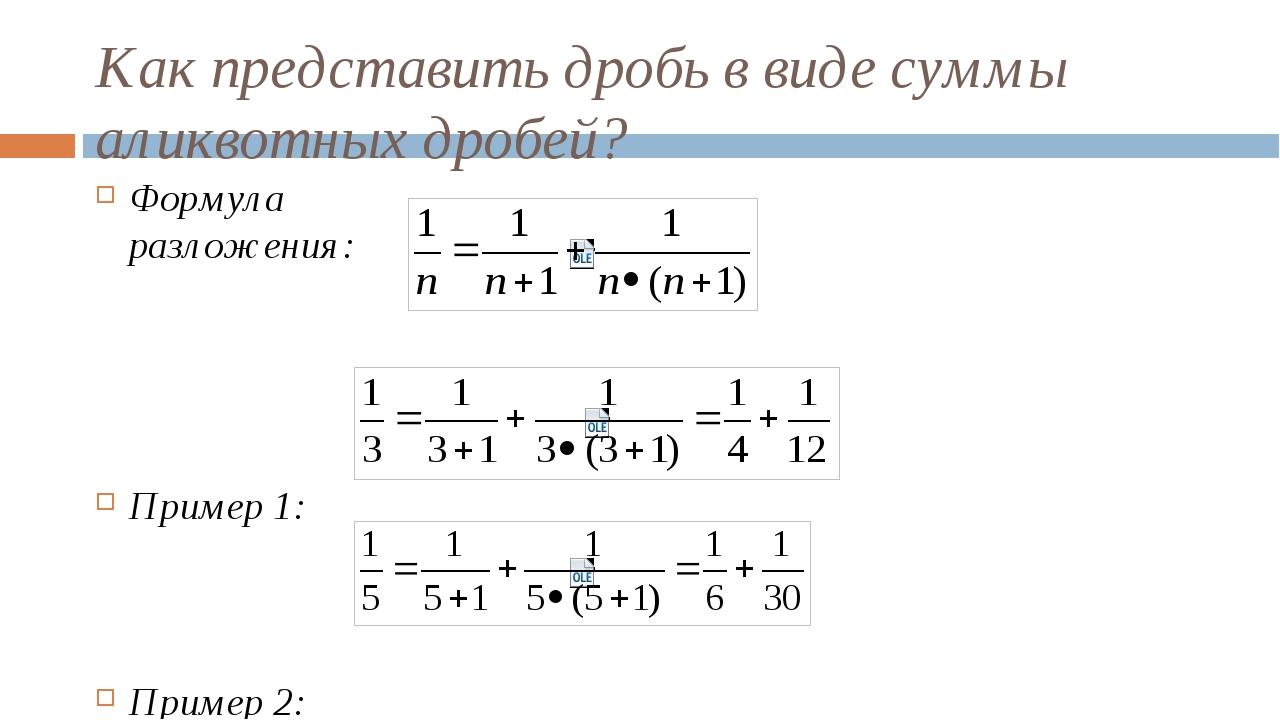 Как представить дробь в виде суммы аликвотных дробей? Формула разложения: При...