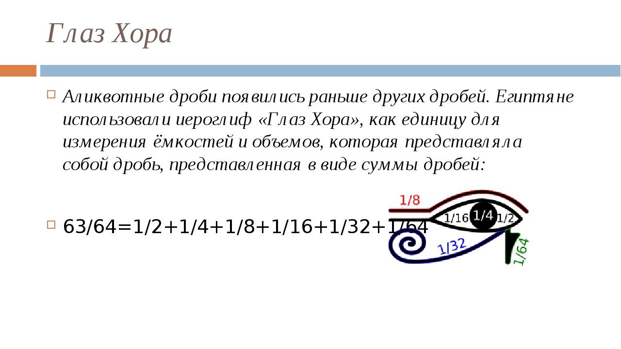 Глаз Хора Аликвотные дроби появились раньше других дробей. Египтяне использов...