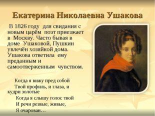 Екатерина Николаевна Ушакова В 1826 году для свидания с новым царём поэт прие