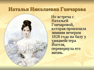 Наталья Николаевна Гончарова Но встреча с Натальей Гончаровой, которая произо