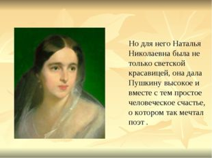 Но для него Наталья Николаевна была не только светской красавицей, она дала