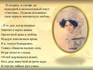 И позднее, в строфе, не вошедшей в окончательный текст «Онегина», Пушкин всп