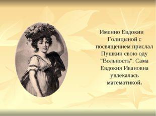 """Именно Евдокии Голицыной с посвящением прислал Пушкин свою оду """"Вольность"""". С"""
