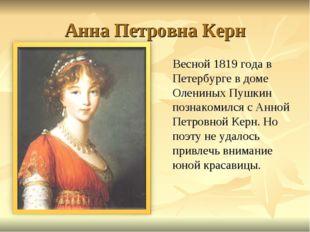 Анна Петровна Керн Весной 1819 года в Петербурге в доме Олениных Пушкин позна