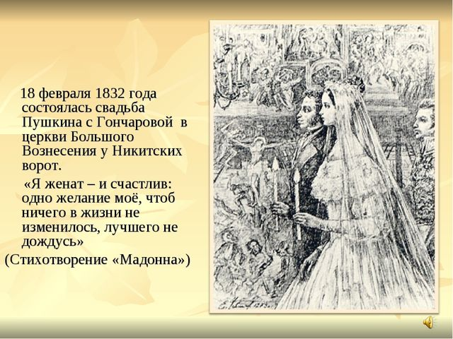18 февраля 1832 года состоялась свадьба Пушкина с Гончаровой в церкви Большо...