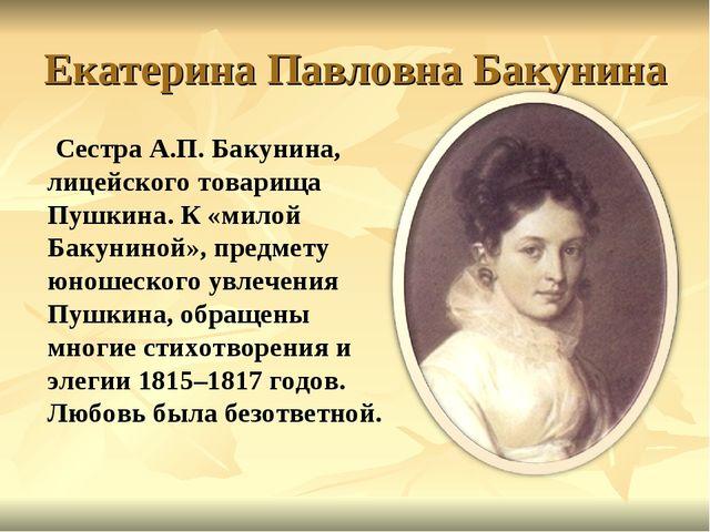 Екатерина Павловна Бакунина Сестра А.П. Бакунина, лицейского товарища Пушкина...