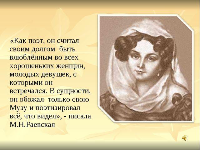 «Как поэт, он считал своим долгом быть влюблённым во всех хорошеньких женщин...