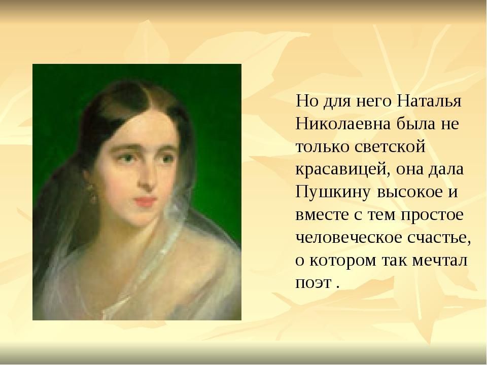 Но для него Наталья Николаевна была не только светской красавицей, она дала...