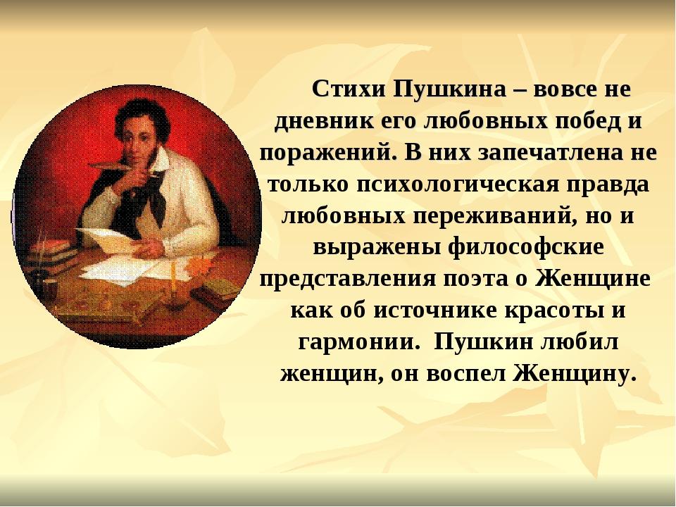 Стихи Пушкина – вовсе не дневник его любовных побед и поражений. В них запеч...