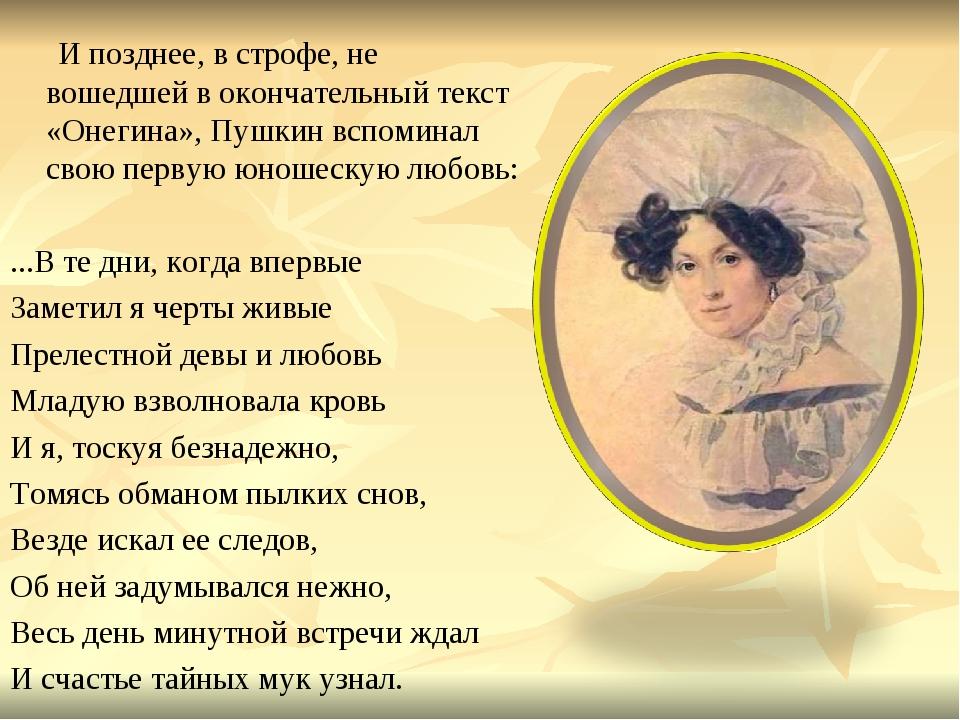 И позднее, в строфе, не вошедшей в окончательный текст «Онегина», Пушкин всп...