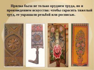 Прялка была не только орудием труда, но и произведением искусства: чтобы скр