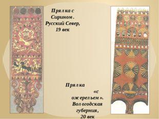 Прялка с Сирином. Русский Север, 19 век Прялка «с ожерельем». Вологодская губ
