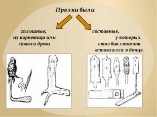 сплошные, из корневища или ствола древа составные, у которых столбик стоячок