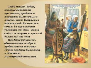 Среди многих работ, которые выполняли крестьянки, прядение и ткачество были