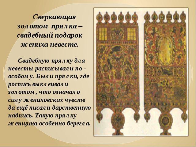 Сверкающая золотом прялка – свадебный подарок жениха невесте. Свадебную прялк...