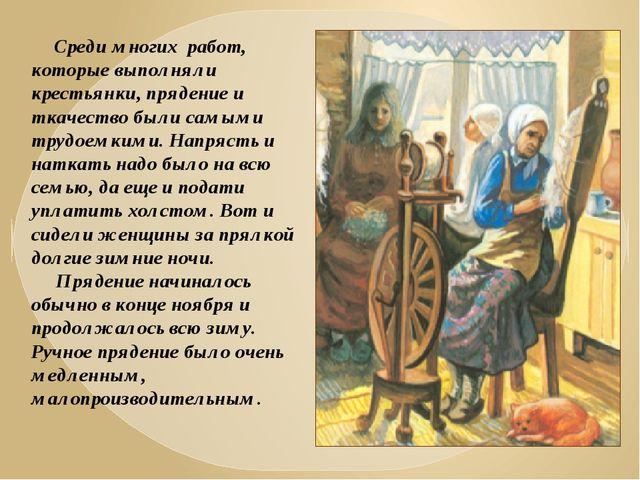 Среди многих работ, которые выполняли крестьянки, прядение и ткачество были...