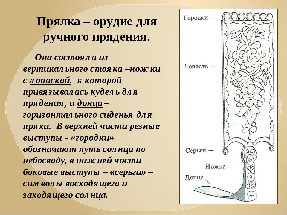 Прялка – орудие для ручного прядения. Она состояла из вертикального стояка –н...