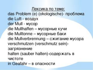 Лексика по теме: das Problem (e) (okologische)- проблема die Luft - воздух de