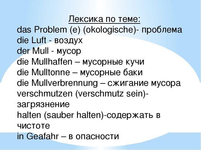 Лексика по теме: das Problem (e) (okologische)- проблема die Luft - воздух de...
