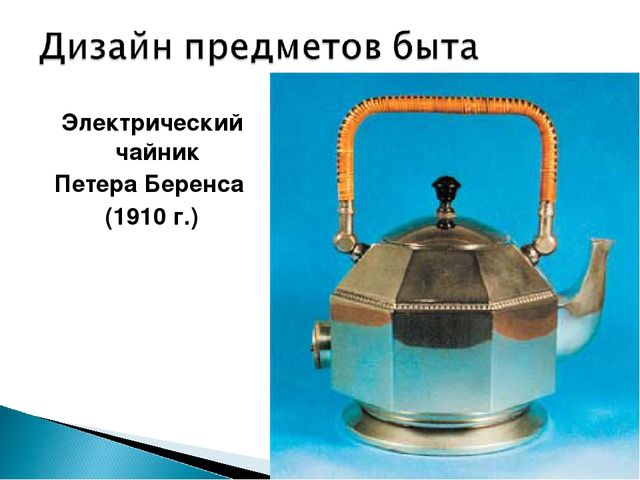 Электрический чайник Петера Беренса (1910 г.)