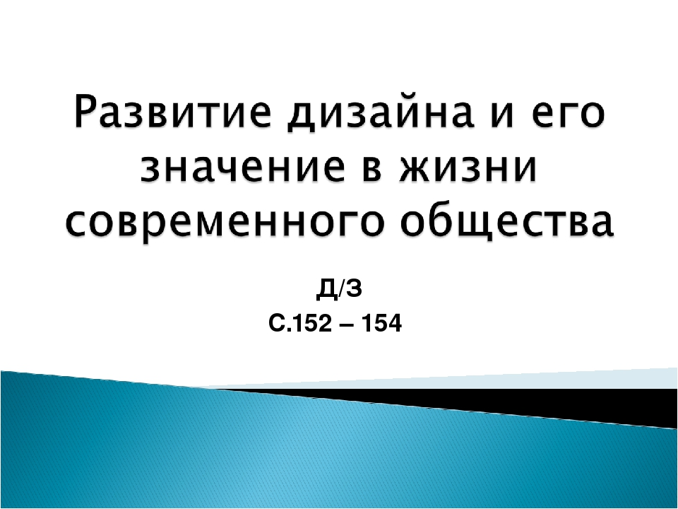 Д/З С.152 – 154