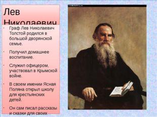 Лев Николаевич Толстой (1828-1910) Граф Лев Николаевич Толстой родился в бол