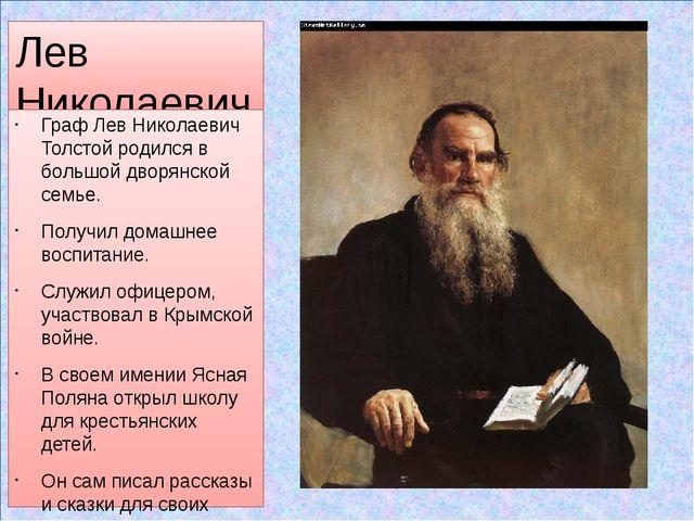 Лев Николаевич Толстой (1828-1910) Граф Лев Николаевич Толстой родился в бол...