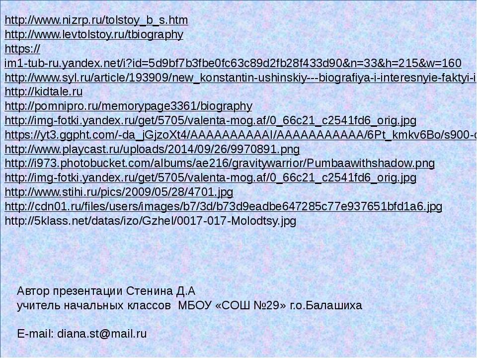http://www.nizrp.ru/tolstoy_b_s.htm http://www.levtolstoy.ru/tbiography http...
