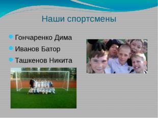 Наши спортсмены Гончаренко Дима Иванов Батор Ташкенов Никита