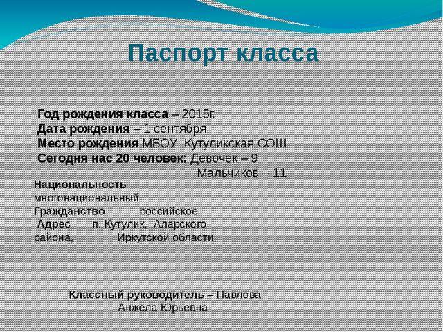 Год рождения класса – 2015г. Дата рождения – 1 сентября Место рождения МБОУ К...