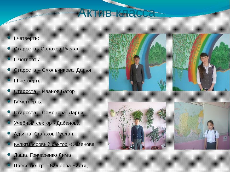 Актив класса I четверть: Староста - Салахов Руслан II четверть: Староста – См...
